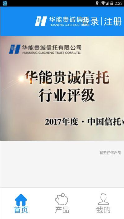 华能财富宝app手机版图1: