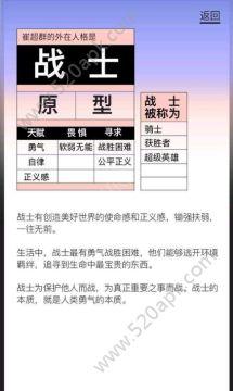 荣格心理测试官方网站入口图5: