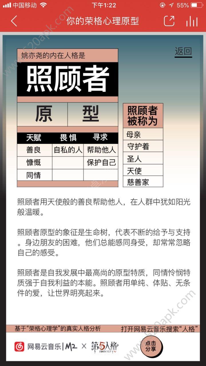 荣格心理测试官方网站入口图1: