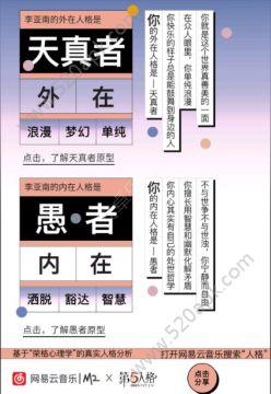 荣格心理测试官方网站入口图2: