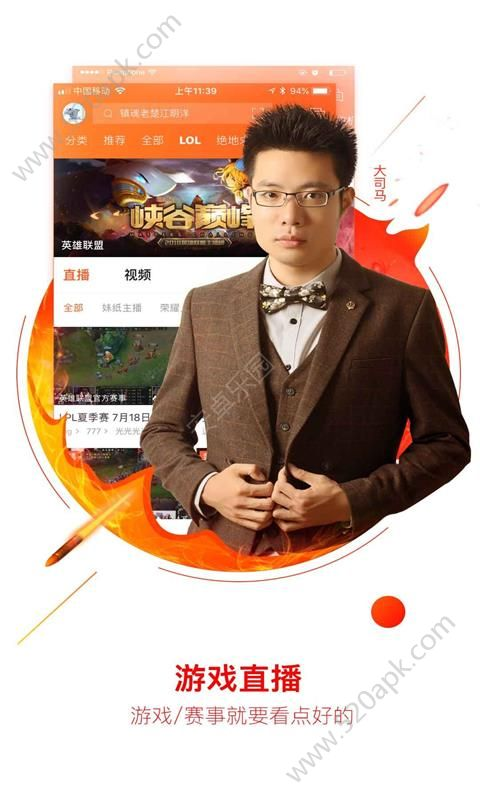 斗鱼直播tv直播平台apk官网版下载图3:
