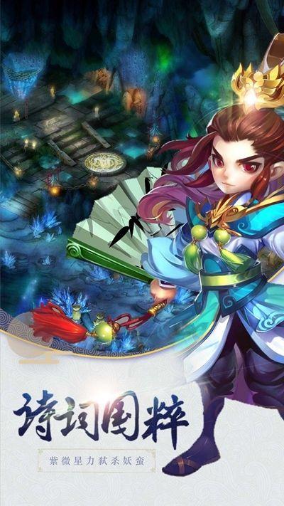天山剑灵手机必赢亚洲56.net正版官方网站下载图片3