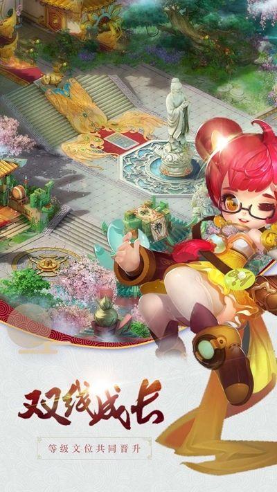 天山剑灵手机必赢亚洲56.net正版官方网站下载图片2