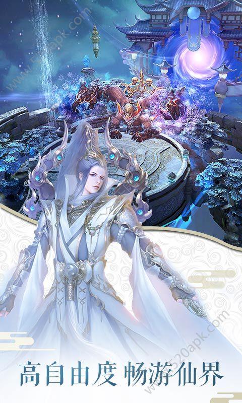 全民斩仙2手机版游戏官方下载最新版  v1.0.7图4