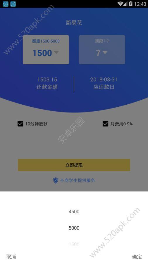 简易花贷款app最新版下载图3:
