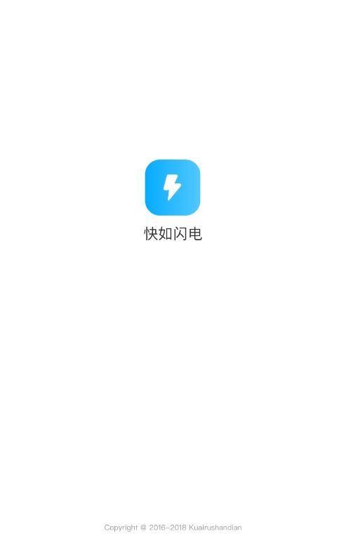 快如闪电贷款app官方手机版下载图片1