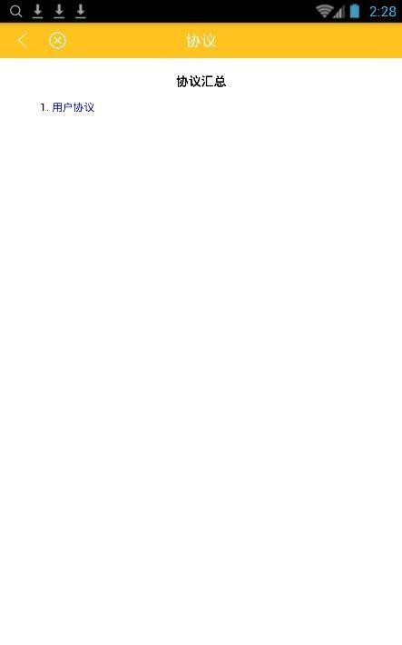 大圣管家口子app最新官方版下载  v1.0.2图3