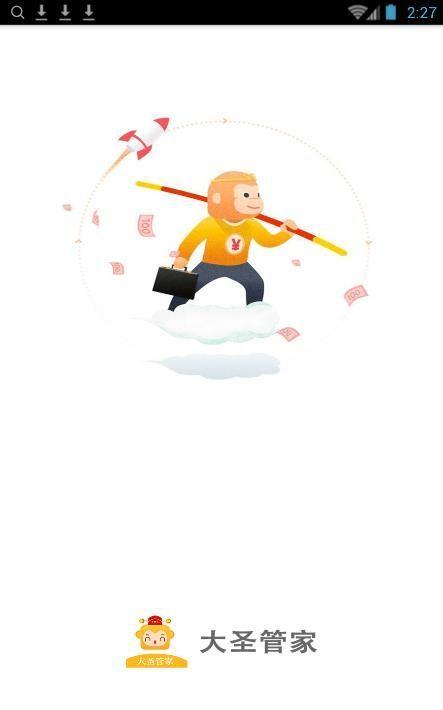 大圣管家口子app最新官方版下载图片1