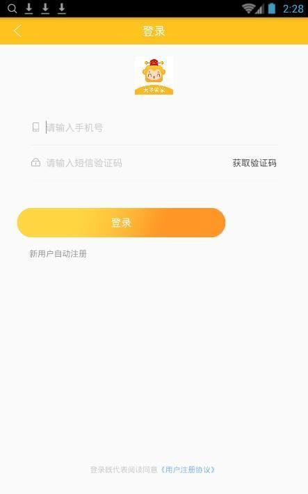 大圣管家口子app最新官方版下载  v1.0.2图1