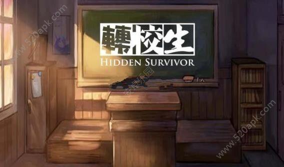 转校生安卓版官方下载(Hidden Survivor)  v1.0图3