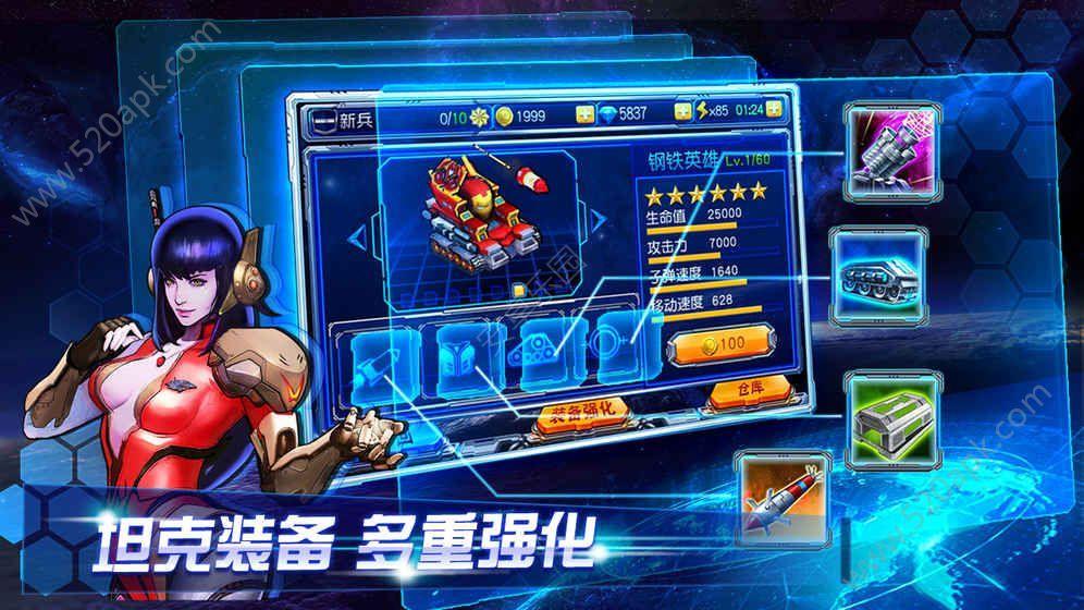 恙化装甲手游官网下载安卓版图片2