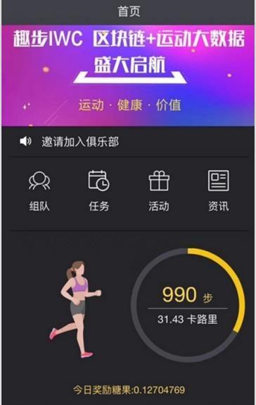趣步app官方手机版下载图片1