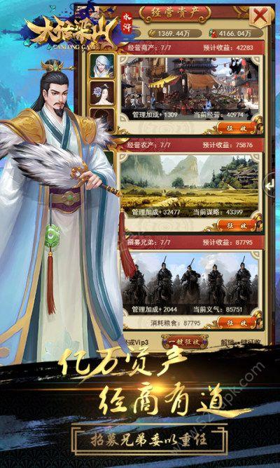 大话梁山H5官方网站下载正版手游图3: