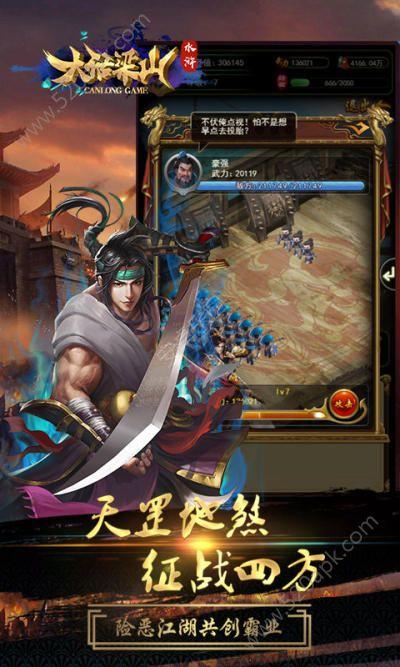 大话梁山H5官方网站下载正版手游图4: