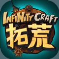 拓荒手机游戏官方下载(Infinity Craft) v0.0.1