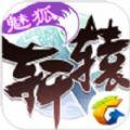 腾讯轩辕传奇手游官网安卓版 v1.0.419.12