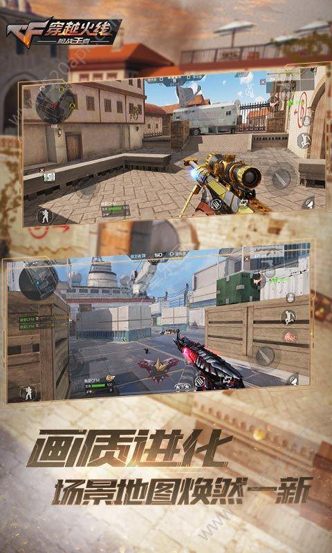 穿越火线枪战王者韩服版最新版下载安装图1: