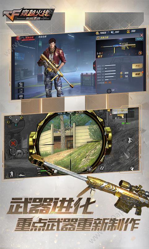 穿越火线枪战王者韩服版最新版下载安装图2:
