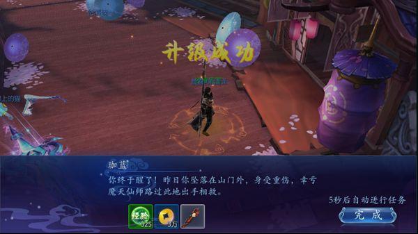 永恒寻仙手游官网下载安卓版图片2
