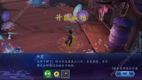 永恒寻仙手游官网下载安卓版图2: