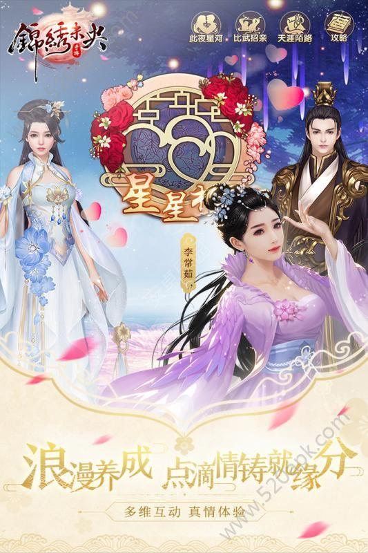 锦绣未央手游官网安卓版图4: