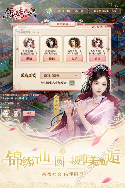 锦绣未央手游官网安卓版图5: