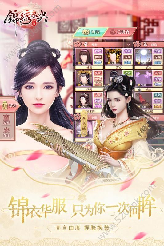 锦绣未央手游官网安卓版图2: