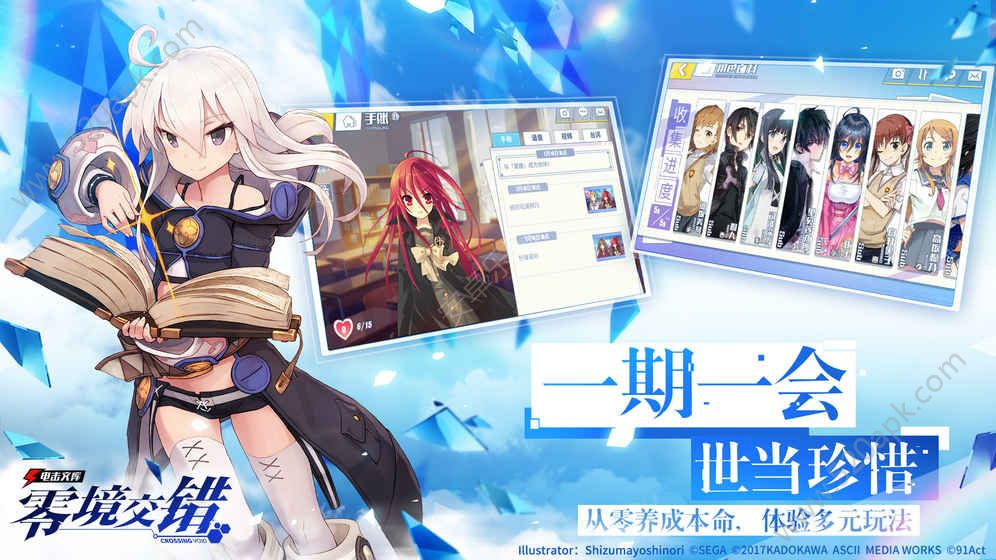 电击文库零境交错官方网站下载正版游戏安装图1: