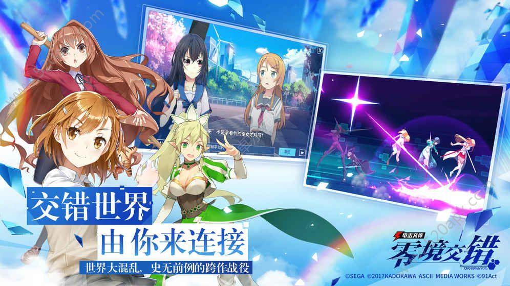 电击文库零境交错官方网站下载正版游戏安装图3: