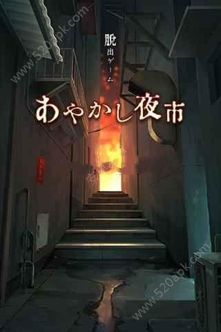 妖异的夜市中文汉化无限提示内购修改版图4: