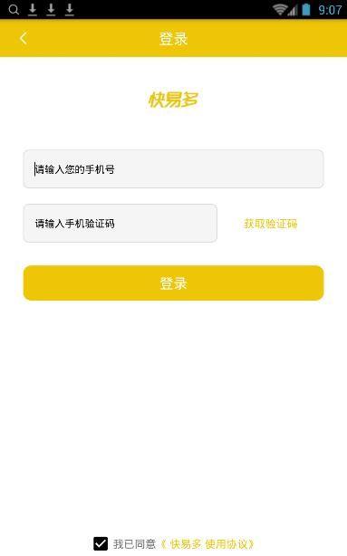 快意多贷款app下载手机版图3: