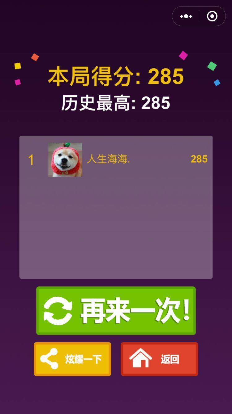 微信王者打砖块小程序游戏官方安卓版图片1