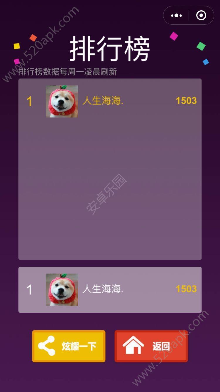 微信王者打砖块小程序游戏官方安卓版图1: