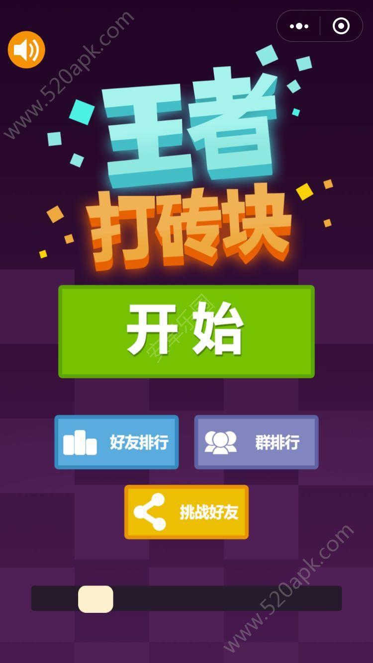 微信王者打砖块小程序游戏官方安卓版图3: