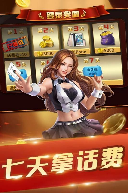 永利棋牌手机游戏官方安卓版图片1