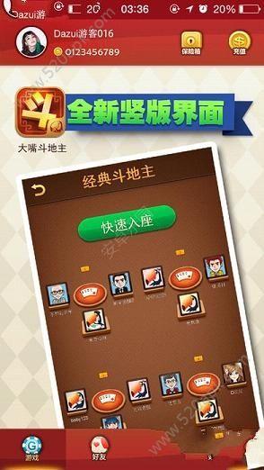大嘴棋牌官方网站下载正版游戏图2: