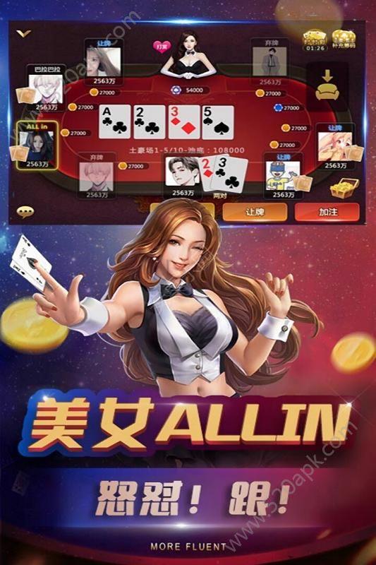 永利棋牌手机游戏官方安卓版图3: