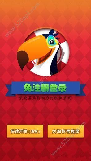 大嘴棋牌官方网站下载正版游戏图1: