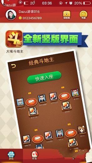 大嘴棋牌官方网站下载正版游戏图片1
