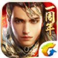 腾讯乱世王者官方唯一指定网站正版游戏 v1.3.72.20