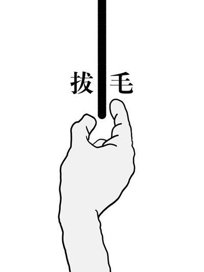 抖音拔条毛手机游戏官方安卓版图片1