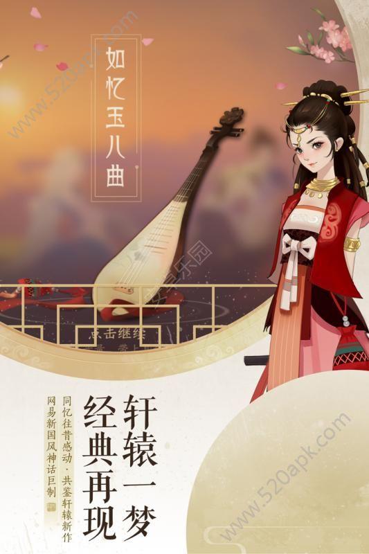 轩辕剑龙舞云山手游网易官网安卓版下载图2: