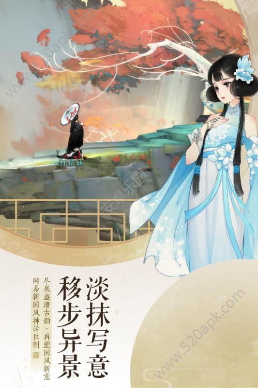轩辕剑龙舞云山手游网易官网安卓版下载图3: