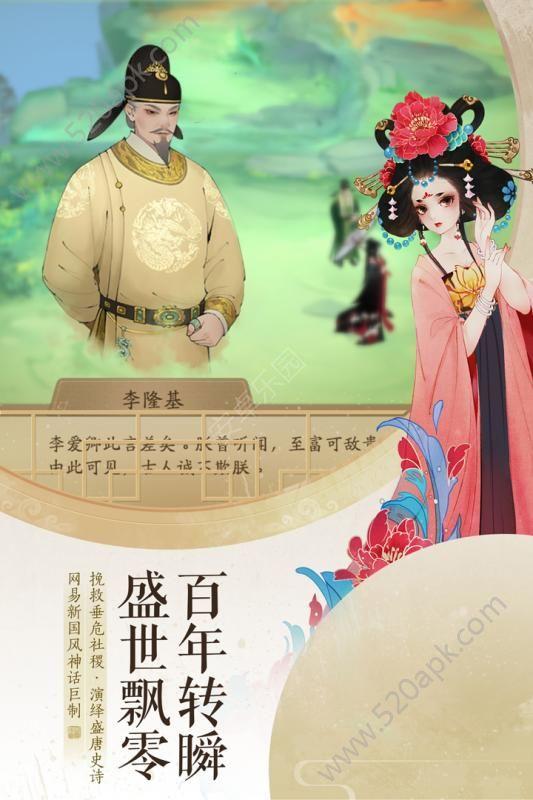 轩辕剑龙舞云山手游网易官网安卓版下载图4: