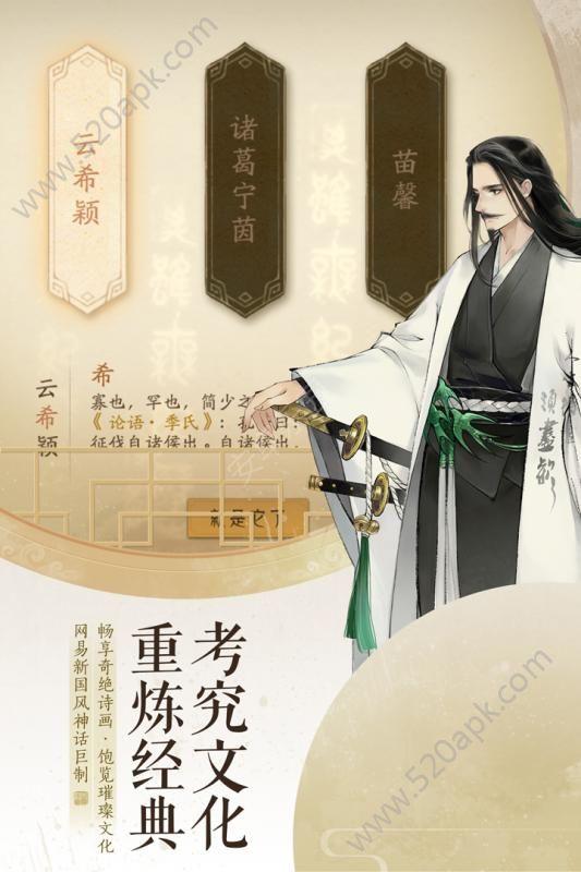 轩辕剑龙舞云山手游网易官网安卓版下载图5: