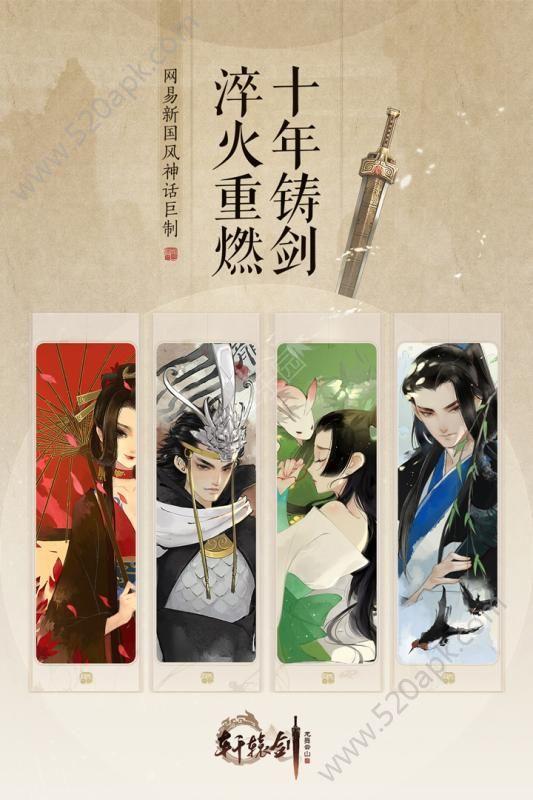 轩辕剑龙舞云山手游网易官网安卓版下载图1: