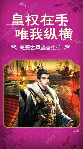 清廷晋升录游戏攻略无限元宝内购修改版图1:
