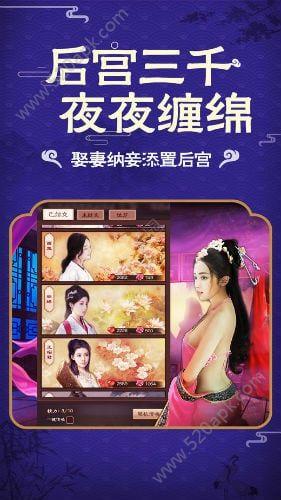 清廷晋升录游戏攻略无限元宝内购修改版图4: