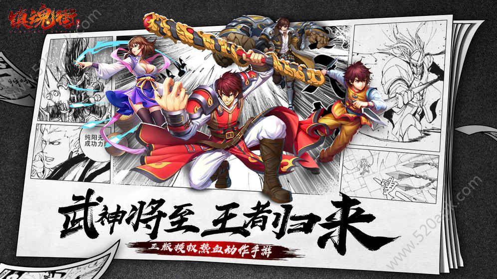 镇魂街3D官方网站下载正版手游图5: