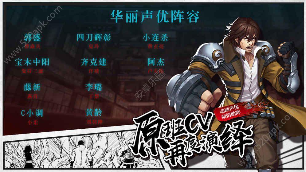 镇魂街3D官方网站下载正版手游图1: